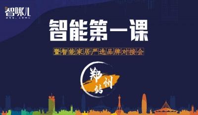 智能第一课——郑州站