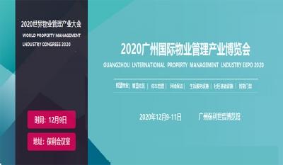 2020第五届广州物业展