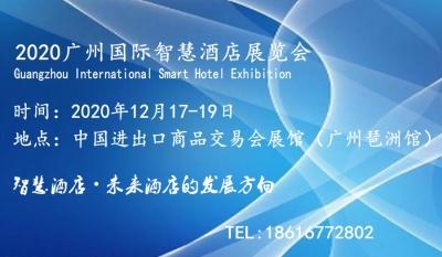 2020广州国际智慧酒店展览会