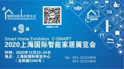 2020第九届上海国际智能家居展览会