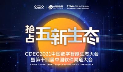 CDEC2021中国数字智能生态大会暨第14届中国软件渠道大会