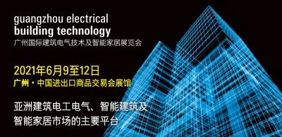 【免费获取门票】6月9日-12日广州国际建筑电气技术及智能家居展览会