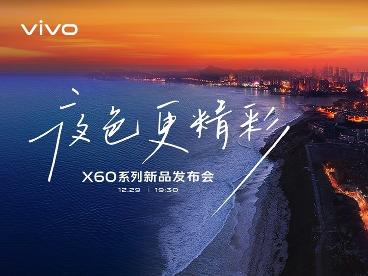 vivo X60系列新品发布会