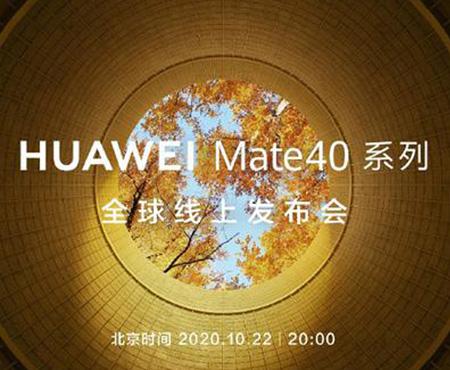 HUAWEI Mate 40系列全球线上发布会